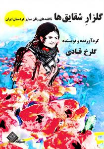 golzar-shaghayegh