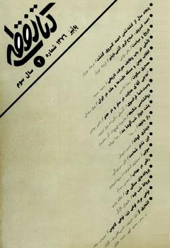 noghteh-review-2