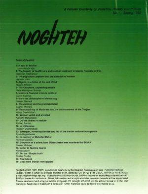 quarterly-1-01 noghteh.org