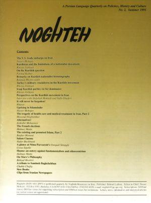 quarterly-2-01 noghteh.org